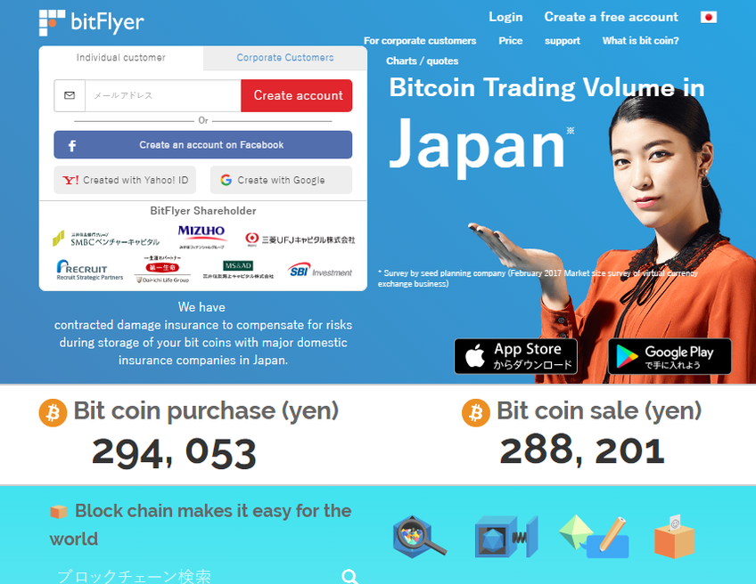 bitFlyer screenshot