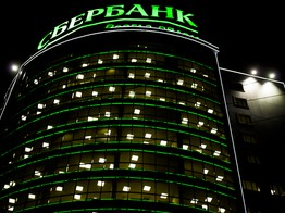 Russia's Largest Bank Is Quitting Central Bank's Blockchain Project - CoinDesk image