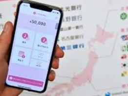 Mizuho Bank clinches support of AliPay and UnionPay for J-Coin roll out image